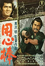 Watch Movie Yojimbo (Yôjinbô) (1961)