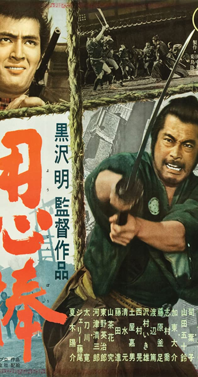 Subtitle of Yojimbo