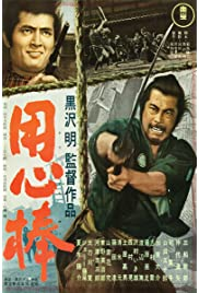 Download Yôjinbô (1961) Movie