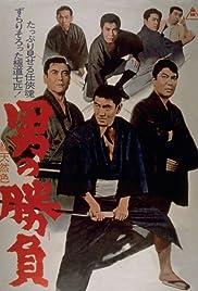 Otoko no shôbu Poster