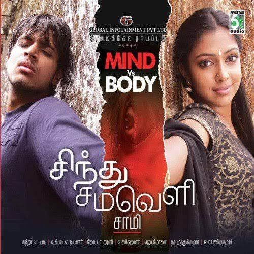 Sindhu Samaveli (2010) - IMDb