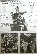 Agha Mohammad khane Ghajar