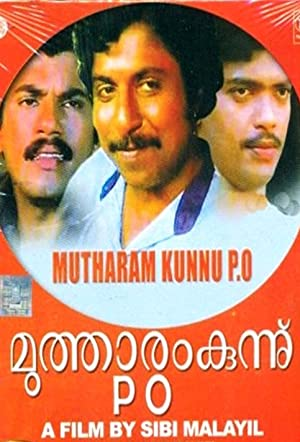 Jagadish Mutharamkunnu P.O. Movie