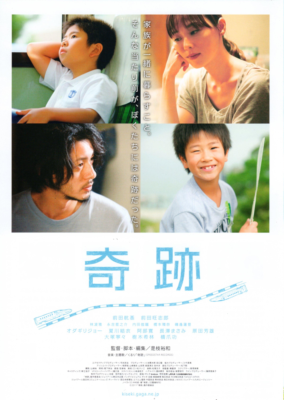 I Wish (2011) - IMDb