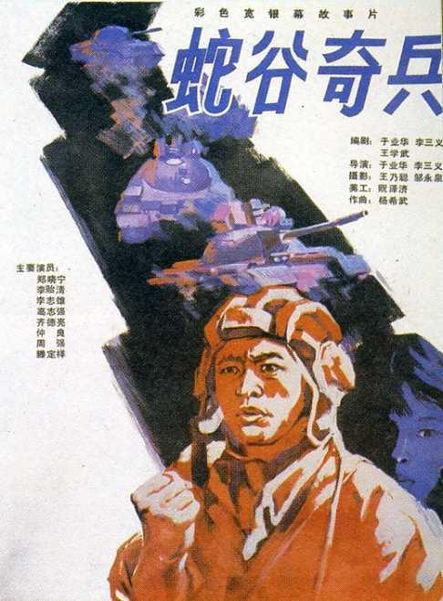 She gu qi bing ((1989))