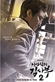 Romantic Doctor, Teacher Kim Poster