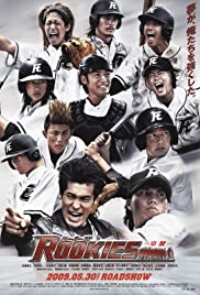 Rookies the Movie: Graduation Poster
