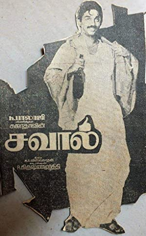 Kamal Haasan Savaal Movie