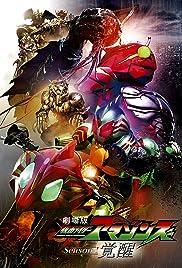 Kamen Rider Amazons: Awakening Poster