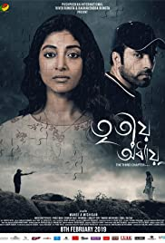 Tritio Adhyay Poster
