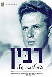 Rabin in His Own Words 2015 Hebrew Movie Watch thumbnail