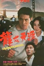 Jet Li in Lung joi tin aai (1989)