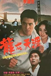 Lung joi tin aai (1989) Poster - Movie Forum, Cast, Reviews