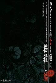 Higurashi no naku Koro ni: Nekogoroshi hen Poster