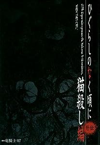 Movies mkv free download Higurashi no naku Koro ni: Nekogoroshi hen by Toshifumi Kawase [Quad]