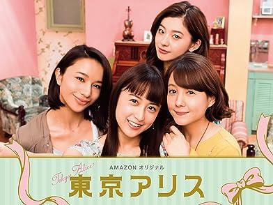 Tokyo Alice-