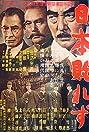 Nihon yaburezu (1954) Poster