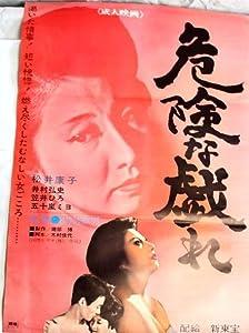 Full free movie downloads mp4 Kiken na tawamure [1920x1280]