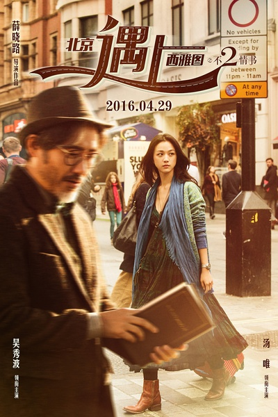 FILM - Finding Mr. Right 2 (2016)