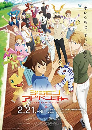 Digimon-Adventure-Last-Evolution-Kizuna-2020-JAPANESE-1080p-BluRay-x264-DTS-iKiW