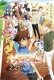 Digimon Adventure: - Season 1