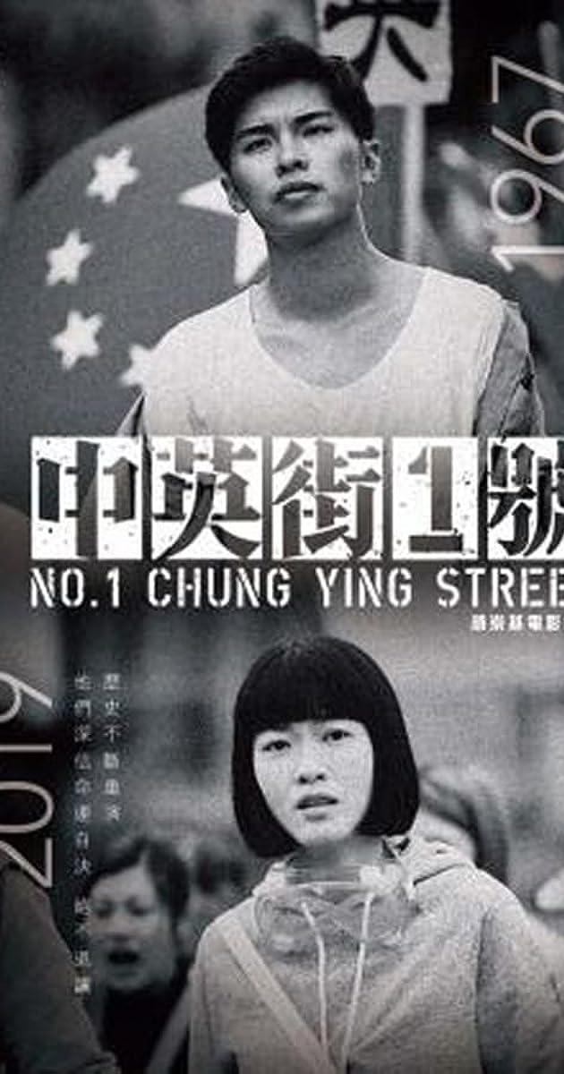 No. 1 Chung Ying Street (2018) Subtitles