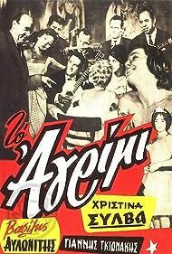 Vasilis Avlonitis and Hristina Sylva in To agrimi (1960)