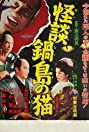Nabeshima kaibyou den (1949) Poster