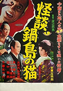 Must watch imdb movies Nabeshima kaibyou den [720