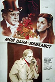 Moy papa - idealist(1980) Poster - Movie Forum, Cast, Reviews
