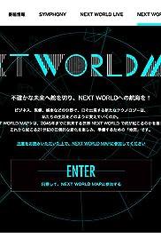 Next World: Watashitachi no mirai Poster
