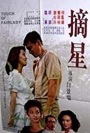 A Touch of Fair Lady Poster