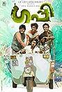 Guppy (2016) Poster