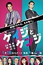 Keiji to Kenji: Shokatsu to Chiken no 24ji (2020) Poster