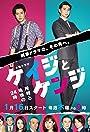 Keiji to Kenji: Shokatsu to Chiken no 24ji