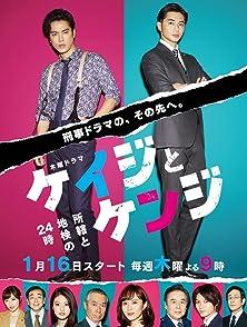 Keiji to Kenji (Keiji to Kenji: Shokatsu to Chiken no 24ji) 2020