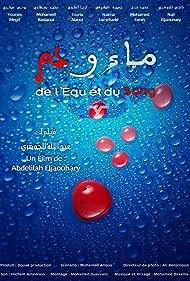 De l'eau et du sang (2013)