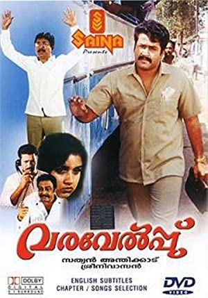 Mohanlal Varavelpu Movie