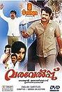 Varavelpu (1989) Poster