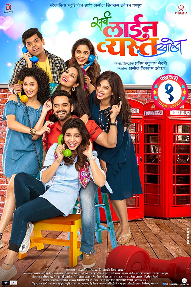 Sarva Line Vyasta Aahet 2019 Marathi 400MB HDRip ESub Download
