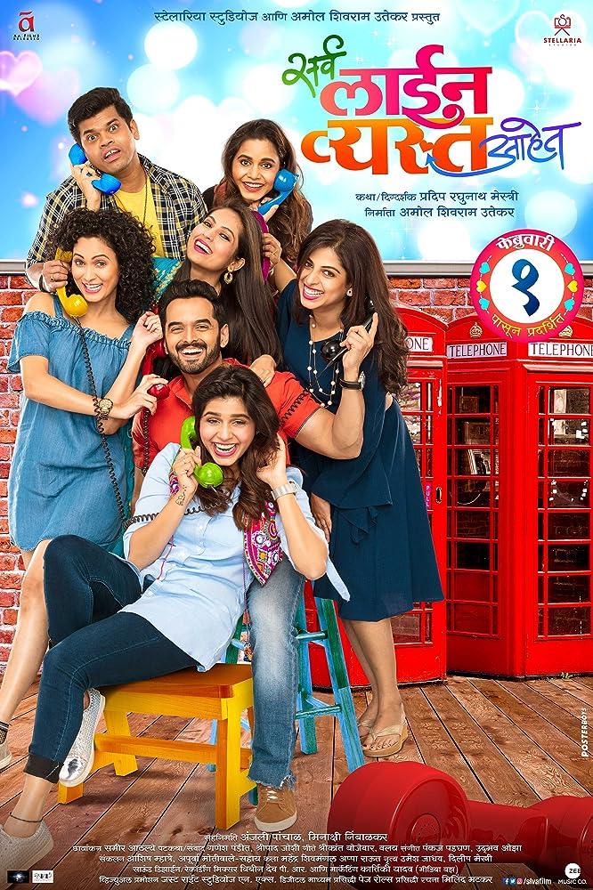 Sarva Line Vyasta Aahet (2019) Marathi 720p 480p WEB-DL