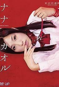 Nana to Kaoru (2011) Poster - Movie Forum, Cast, Reviews