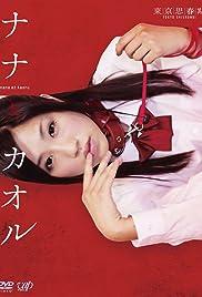 Nana et Kaoru Poster