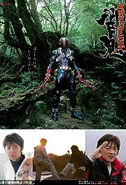 Kamen Rider Hibiki Poster