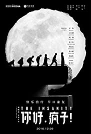 The Insanity Poster