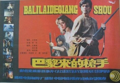 Ba Li Lai de Qiang Shou ((1989))