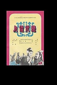Jue dai jia ren (1953)