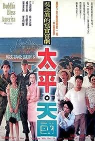 Yung-Teh Hsu, Cheng-sheng Lin, Chuan-Chen Yeh, Greg Silas, and Aryeh Sternberg in Tai ping tian guo (1996)