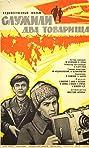 Sluzhili dva tovarishcha (1968) Poster