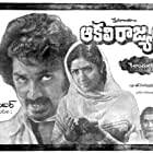 Sridevi, Kamal Haasan, and Ramana Murthi J.V. in Aakali Rajyam (1981)